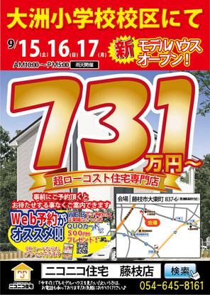 藤枝市大東町イベント情報