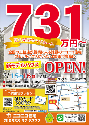 新モデルハウスオープン!!