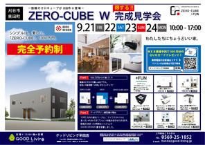 【ZERO-CUBE W】完成現場見学会開催!!