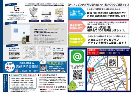 180921_刈谷市完成見学会ポスB4-02.jpg