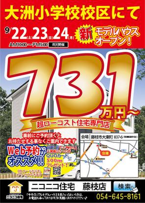 大東町イベント開催!!