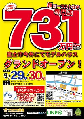 ★ 今井モデルハウス グランドオープン! ★