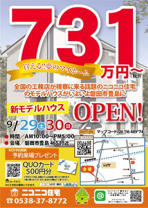 9/29.30 磐田市豊島イベント⁂