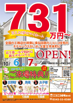 ☆ 富士市松岡 完成現場見学会を開催! ☆