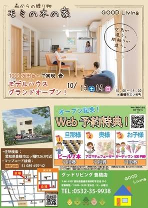 🏠三ツ相町 新モデルハウス オープン🏠