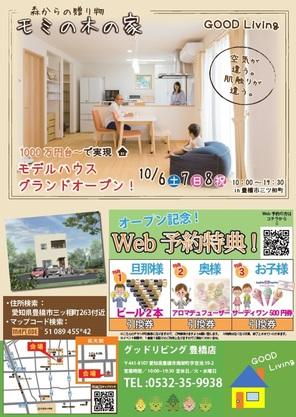 🏠三ツ相町 新モデルハウス グランドオープン🏠
