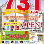 『磐田市大久保 新モデルハウスグランドOPEN!』