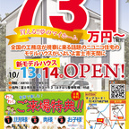 ☆ 富士市天間に 新モデルハウスOPEN!!! ☆