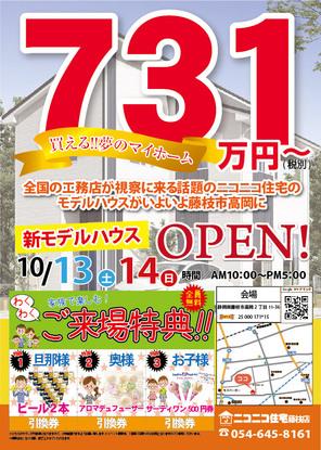 藤枝市 高岡にニコニコ住宅がやってきた!!