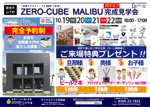 【ZERO-CUBE MALIBU】完成現場見学会開催!!