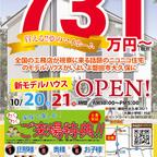 ⁂磐田市大久保モデルハウスオープン⁂