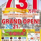 10/20(土)~10/21(日) 富士市天間モデルハウスグランドOPEN!
