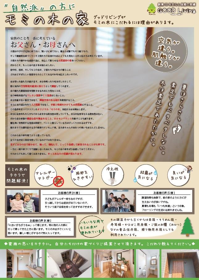 http://good-living.jp/event-information/pic/%E4%B8%89%E3%81%A4%E7%9B%B8%20%E8%A3%8F.jpg
