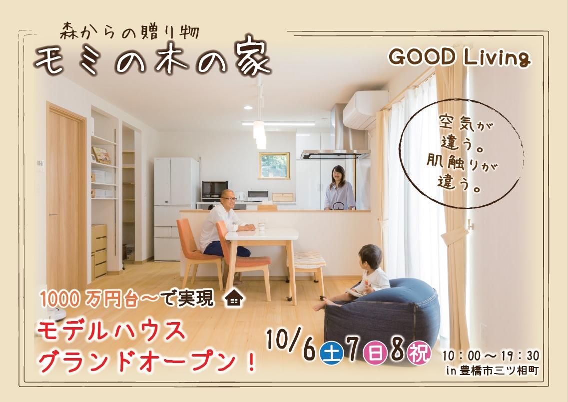 http://good-living.jp/event-information/pic/%E4%B8%89%E3%81%A4%E7%9B%B8%E6%9C%A8%E3%81%AE%E5%AE%B6.jpg