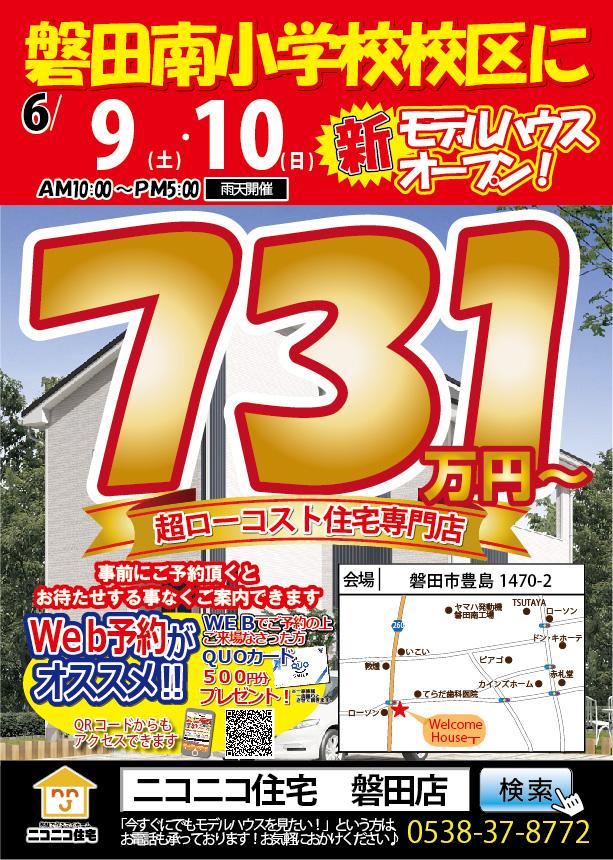 豊島6.9 チラシ.jpg