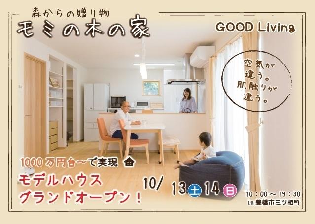 http://good-living.jp/event-information/pic/%E8%B1%8A%E6%A9%8B%E4%B8%89%E3%81%A4%E7%9B%B8%E6%9C%A8%E3%81%AE%E5%AE%B6%EF%BC%92.jpg