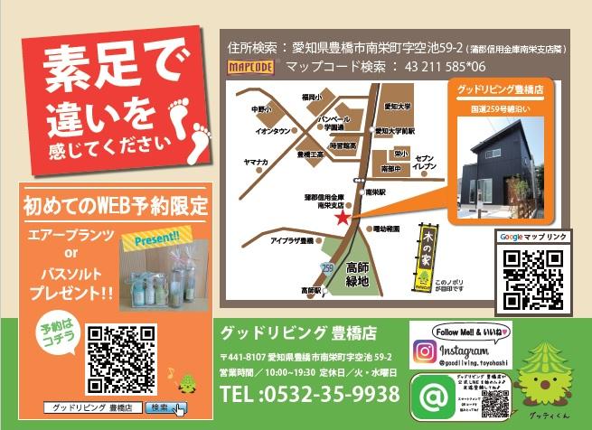 http://good-living.jp/event-information/pic/%E8%B1%8A%E6%A9%8B%E6%9C%A8%E3%81%AE%E5%AE%B63-0908.jpg