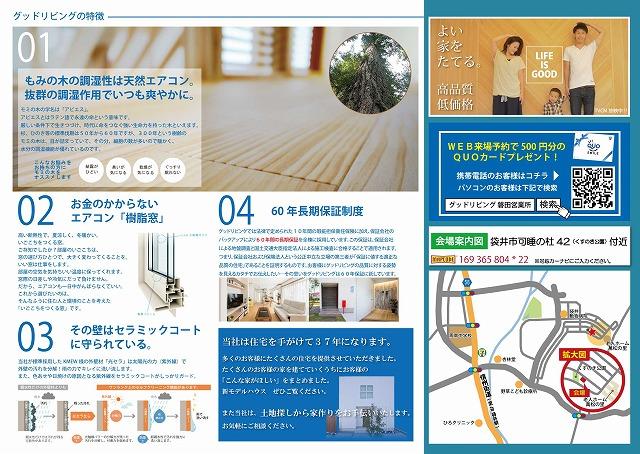 170811_大嶋様邸完成見学会-02.jpg