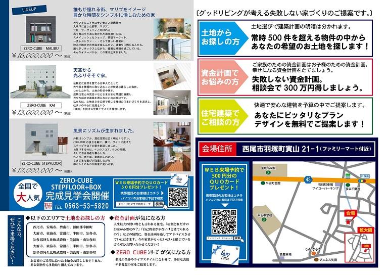 170908_完成見学会-縮小.jpg