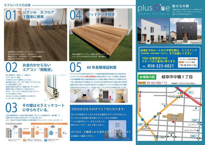 180126_完成見学会-02.jpg