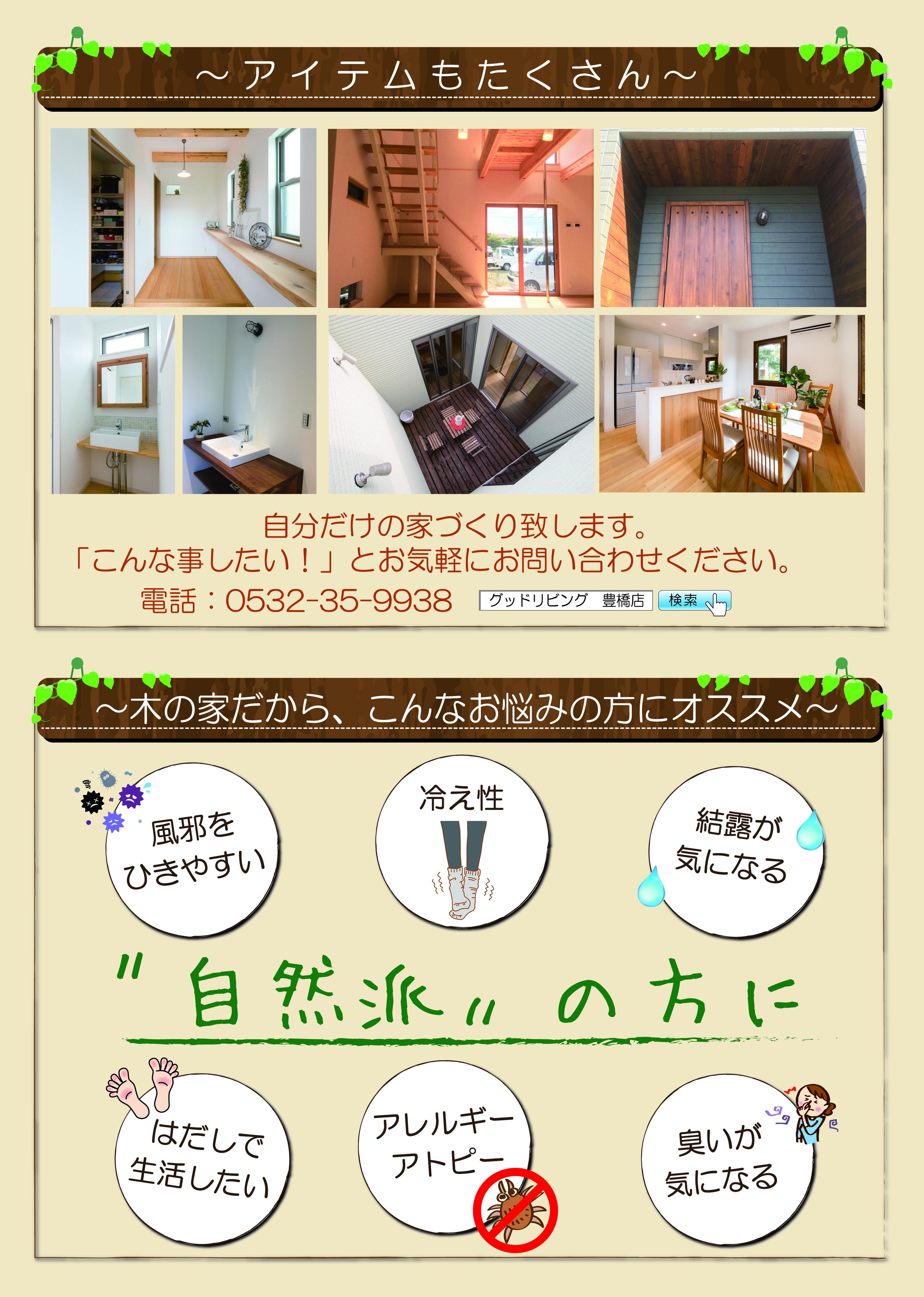 http://good-living.jp/event-information/pic/1806.16-17%E8%B1%8A%E6%A9%8B%E6%9C%A8%E3%81%AE%E5%AE%B6%E8%A3%8F.jpg