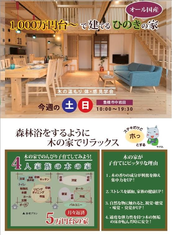 http://good-living.jp/event-information/pic/180611%E4%B8%AD%E5%B2%A9%E7%94%B0%E3%81%A1%E3%82%89%E3%81%97%E8%A1%A8.jpg
