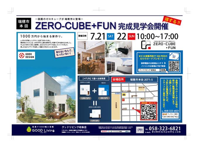 180721_瑞穂市本田完成見学会B4ポス-01.jpg