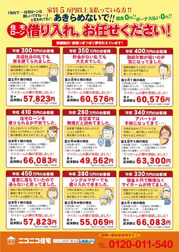 2017.4.8-4.10(裏).jpg