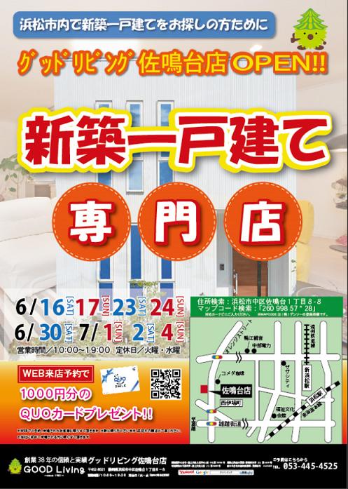 2018.6佐鳴台集客広告.png