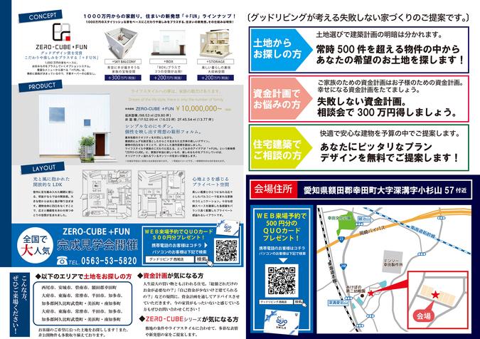 20180427幸田町見学会裏.jpg