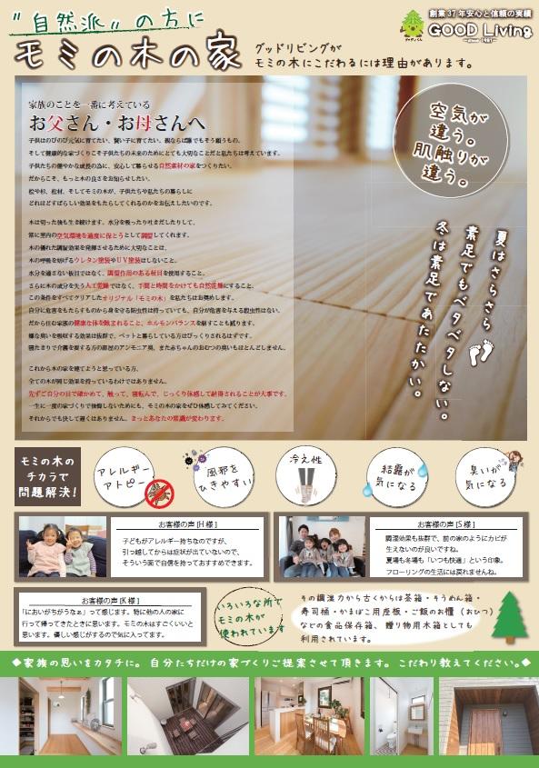 http://good-living.jp/event-information/pic/3%E5%9B%9E%E7%9B%AE%E5%9C%9F%E6%97%A5%E8%A3%8F.jpg