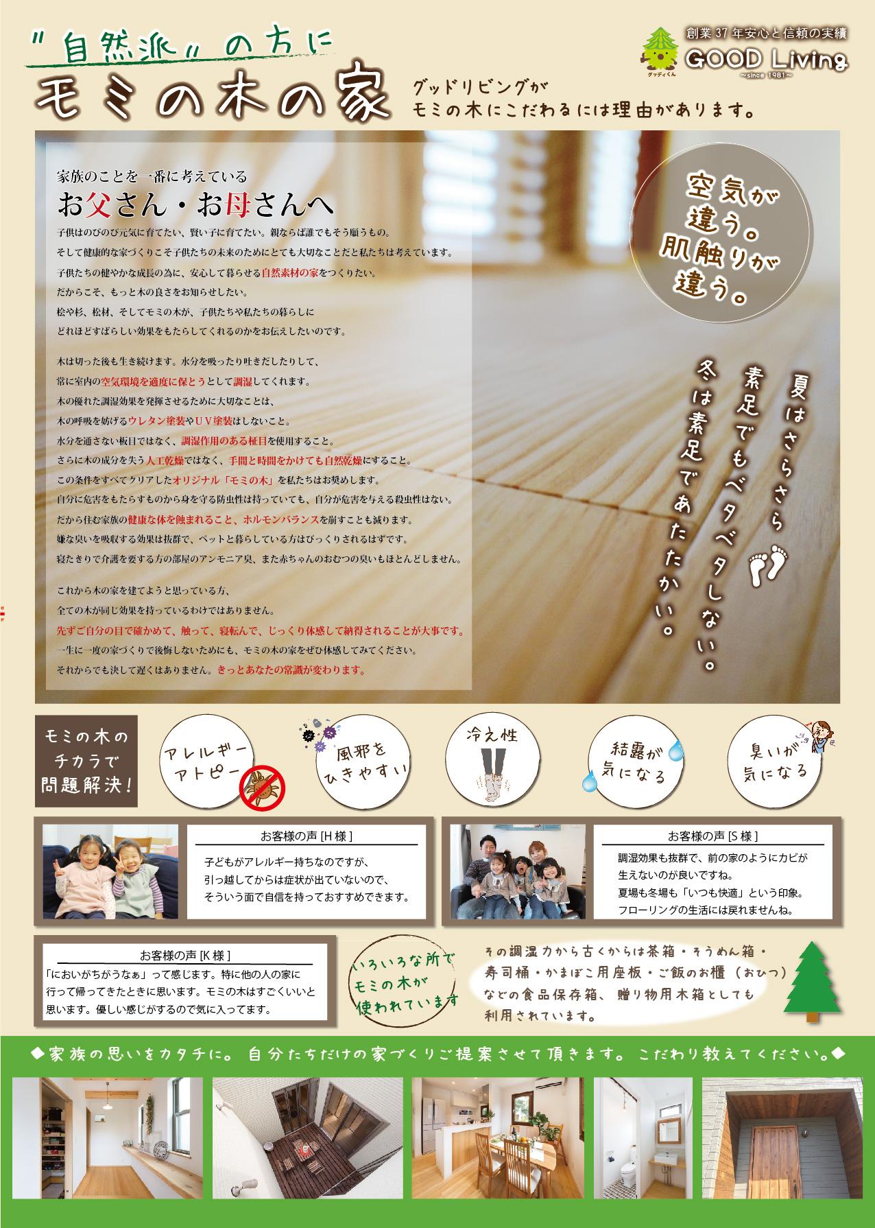 http://good-living.jp/event-information/pic/7.7-8%E3%83%81%E3%83%A9%E3%82%B7%E8%A3%8F%E9%9D%A2.jpg