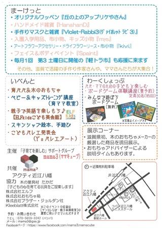 つながるマーケット②.jpg