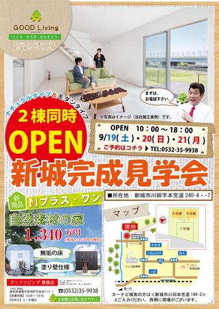 新城建売9月19~21日見学会チラシ.jpg