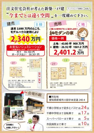 150919_新城見学会-02-02ura.jpg