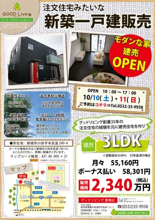 151010_新城販売会-0110月10日11日.jpg