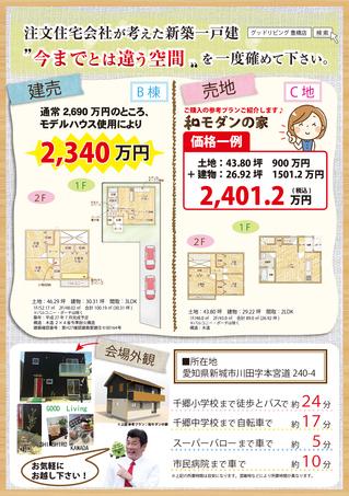 151010_新城販売会-0210月10日11日.jpg