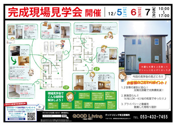 151205_徳田様完成見学会-01.jpg