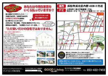 151205_徳田様完成見学会-02.jpg