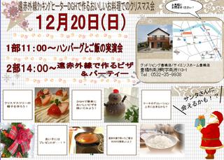 H27クリスマス会.png
