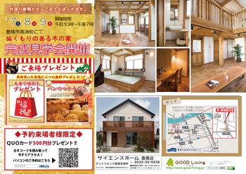 170107_高洲モデルオープン-02.jpg