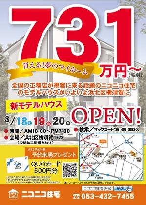 170318_浜北区完成見学会-01.JPG
