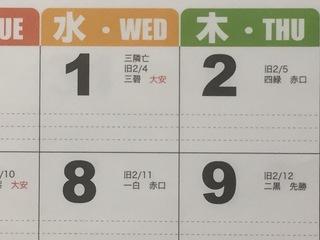木の家カレンダー.jpg