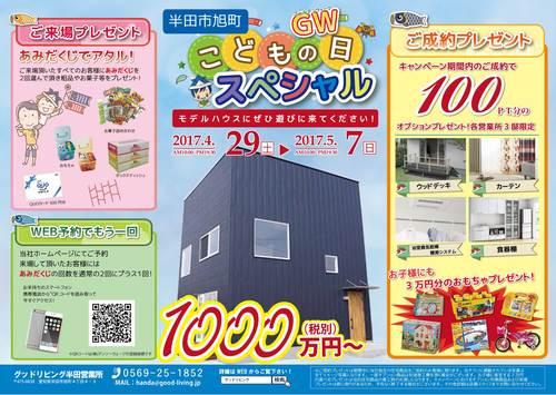 170429_半田イベント-01.jpgのサムネール画像