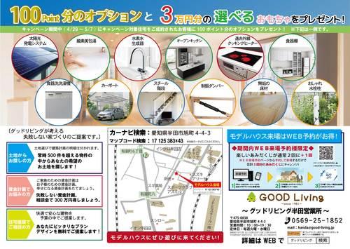 170429_半田イベント-02.jpg