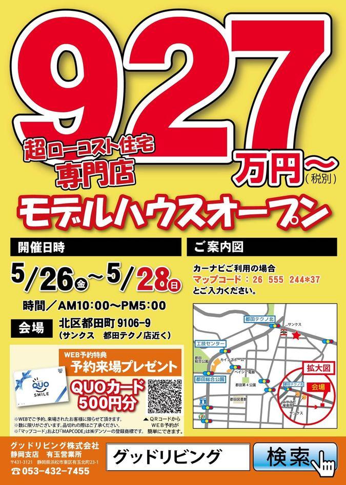 170527_高林様邸完成見学会-01.jpgのサムネール画像
