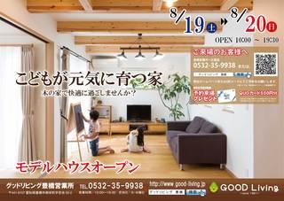 170819_木の家チラシ-01.jpg