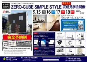 170915_完成見学会-01.jpg