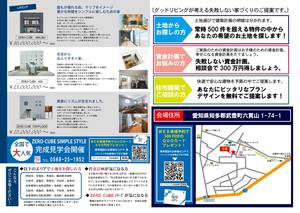 170915_完成見学会-02.jpg