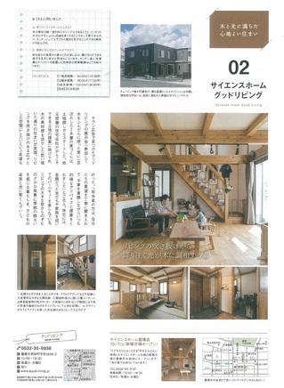 木の家I様邸1.jpg